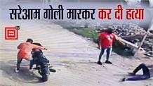 गृहमंत्री के गढ़ में बेखौफ हुए बदमाश, सरेआम एक शख्स की गोली मारकर कर दी हत्या