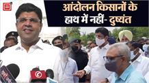 दुष्यंत चौटाला ने किसान आंदोलन को लेकर दिया बयान, कहा- ये किसान नहीं