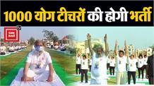 एक हजार योग टीचरों की होगी भर्ती, योग दिवस पर अनिल विज ने की  घोषणा