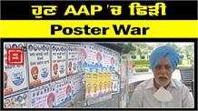 ਹੁਣ AAP ਵਿਚਕਾਰ ਸ਼ੁਰੂ ਹੋਈ Poster War, ਇੱਕ ਦੂਜੇ ਦੇ ਪੋਸਟਰ ਲੁਕਾਉਣ ਦੀ ਛਿੜੀ ਜੰਗ