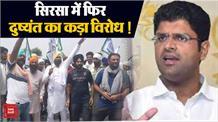 Sirsa में फिर हुआ Dushyant Chautala का भारी विरोध ! Farmers ने जमकर की नारेबाजी