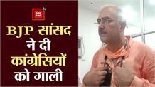 BJP सांसद ने दी कांग्रेसियों को गाली, सफाई में बोले- फ्लो-फ्लो में निकल गई होगी