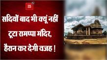 सदियों बाद भी खंडहर नहीं बना Ramappa Temple !