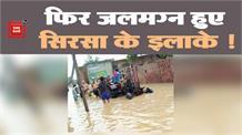 मूसलाधार बारिश से सिरसा के कई इलाके जलमग्न, सड़कों पर भरे पानी में बंद हो रहे वाहन