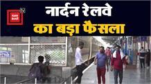कोरोना कहर के बीच नार्दन रेलवे का बड़ा फैसला,  10 के बजाय 30 रुपये में मिलेगा टिकेट