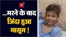 डॉक्टरों ने 6 साल के मासूम को किया मृत घोषित,...तो परिजनों ने घर पर मुंह से सांस देकर किया जिंदा !