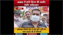 अलीगढ़ के BJP सांसद सतीश गौतम बोले-AMU में लगी जिन्ना की तस्वीर पाकिस्तान भिजवाएंगे