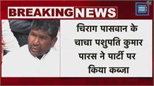 चिराग पासवान के 'बंगले' पर चाचा पशुपति और भाई प्रिंस ने डाला डाका, मंत्रिमंडल विस्तार से पहले पांच सांसदों ने किया लोजपा पर कब्जा