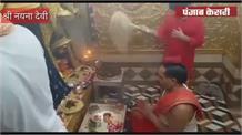 श्री नयना देवी मंदिर से रविवार के आरती दर्शन