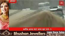 कालका-शिमला NH पर सफर करने जा रहे हैं तो जरा ध्यान से, यहां दरक रही है पहाड़ी, वनवे है ट्रैफिक