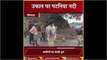 बारिश के पहले ही पटनिया नदी उफान पर, ग्रामीणों का संपर्क टूटा