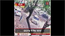 Delhi: पार्किंग से कार निकालते वक्त दो बच्चों को कुचला, CCTV में कैद