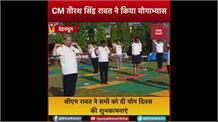 अंतरराष्ट्रीय योग दिवस: CM तीरथ सिंह रावत ने किया योगाभ्यास, कहा- उत्तराखंड से निकलकर ही देश-दुनिया में पहुंचा योग