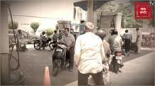पेट्रोल डीजल के बढते दाम और महंगाई के खिलाफ लोगों में गुस्सा, कहा कमर तोड़ रही महंगाई