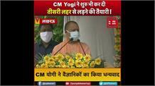 CM Yogi ने शुरु भी कर दी तीसरी लहर से लड़ने की तैयारी, बच्चों पर दिया जा रहा खास ध्यान