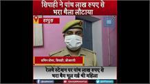 इंसानियत की मिसाल:  रेलवे स्टेशन पर पांच लाख रुपए से भरा बैग भूल गई महिला, सिपाही ने लौटाया