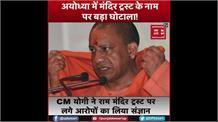 राम मंदिर जमीन विवाद: CM योगी ने ट्रस्ट पर लगे आरोपों का लिया संज्ञान, अफसरों से मांगी रिपोर्ट
