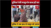 Meerut: पुलिस ने की मासूम के साथ हदें पार, एक हाथ से बच्चे को खीचकर जमीन पर घसीटा, Video Viral