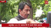 जम्मू कश्मीर को लेकर अनुच्छेद 370 पर अपना स्टैंड स्पष्ट नहीं कर रही कांग्रेस