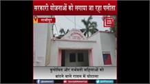 Ghazipur में राशन घोटाला, कुपोषित और गर्भवती महिलाओं को बांटने वाले राशन डकार रहे है विभाग