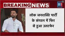लोजपा के राष्ट्रीय अध्यक्ष के पद से चिराग पासवान को हटाया, बाहुबली सूरजभान सिंह को बनाया गया LJP का कार्यकारी अध्यक्ष