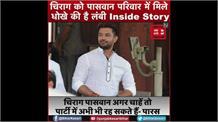 चिराग को पासवान परिवार में मिले धोखे की है लंबी Inside Story,  चाचा पशुपति कुमार पारस ने अपने बयान से प्यारे भतीजे को दिया सख्त संदेश