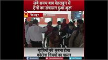 उत्तराखंड : लंबे समय बाद आज से चल पड़ी Kathgodam Janshatabdi Express ,यात्रियों को  इन नियमों का करना होगा पालन