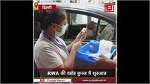 RWA की वसंत कुज्ज में शुरुआत,लोग कार में बैठे हुए लगवा रहे वैक्सीन