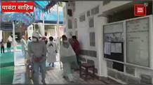 पंजाब की नेत्री हरसिमरत कौर बादल ने  पांवटा साहिब गुरुद्वारा में नवाया शीश