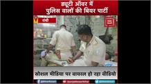 Ranchi: पुलिसकर्मियों की बियर पार्टी का वीडियो वायरल,  ड्यूटी ऑवर में एक कमरे में बैठकर पी रहे थे शराब