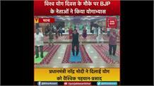 विश्व योग दिवस के मौके पर BJP के नेताओं ने किया योगाभ्यास, योग को वैश्विक पहचान दिलाने के लिए की जा रही है PM नरेंद्र मोदी की तारीफ