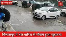बिलासपुर में तेज बारिश से मौसम हुआ सुहावना,लोगों ने गर्मी से ली राहत