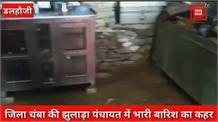 जिला चंबा में बारिश ने मचाई तबाही,लोगों के घरों में घुसा मलबा,किसानों की फसल हुई तबाह