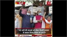 Delhi में गंदे पानी और पानी की समस्या को लेकर Vijay Goel का विरोध प्रदर्शन