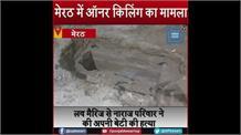 Honour Killing: Love Marriage से नाराज परिवार ने की बेटी की हत्या, पति के आरोप के बाद कब्र से निकाला गया शव