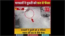 CCTV में कैद: मनचलों ने युवती को 2 मंजिला मकान की छत से नीचे फेंका, पीड़िता की टूटी रीढ़ की हड्डी