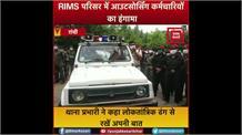 आउटसोर्सिंग कर्मचारियों ने RIMS परिसर में जमकर किया हंगामा, बरियातू पुलिस ने संभाला मोर्चा