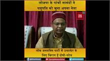 पशुपति पारस बने लोजपा संसदीय दल के नेता, बीजेपी ने चिराग पर फोड़ा ठिकरा तो मनोज झा ने दिया बड़ा बयान-'रामविलास जी के लोग सब देख रहे हैं'