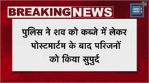 समस्तीपुर में विवाहिता की गोली मारकर हत्या:20 साल की युवती को घर से बुलाया और कनपटी में दाग दी गोली,मचा कोहराम