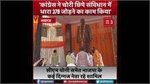'डॉ. श्यामा प्रसाद मुखर्जी दो प्रधान, दो विधान और दो निशान के खिलाफ थे
