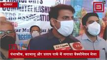 श्रीनगर प्रशासन ने लगाया 'कोविड वैक्सीनेशन मेला', लोगों ने बढ़चढ़ कर लिया भाग