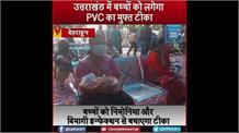 उत्तराखंड में बच्चों को लगेगा PVC का मुफ्त टीका, मुख्यमंत्री तीरथ सिंह रावत ने किया टीकाकरण का शुभारंभ