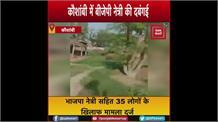 मकान पर कब्जे की लड़ाई: बीजेपी नेत्री ने अपने गुर्गों के साथ बोला धावा, पुलिस के सामने लड़कियों ने किया पलटवार