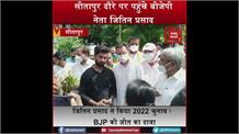 Jitin Prasad ने किया 2022 चुनाव में BJP की जीत का दावा, बोले- आने वाले 5 साल UP के लिए महत्वपूर्ण