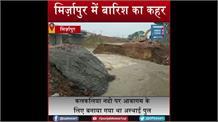 Mirzapur: कलकलिया नदी पर बना पुल बहा, चुनार से वाराणसी जाने वाले बड़े वाहनों का रूट बदला