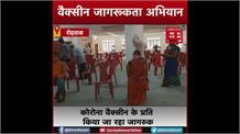 वैक्सीन जागरूकता अभियान: DM धर्मेंद्र कुमार ने लोगों से की वैक्सीन लेने की अपील
