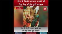 'गंगा' के पालन पोषण के लिए आगे आई यूपी सरकार, गंगा नदी में बहती हुई मिली थी 21 दिन की नवजात