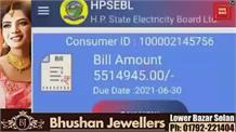 Una में चाय वाले को आया 55 लाख का बिजली का बिल, सुनिए क्या कह रहा दुकानदार और विभाग