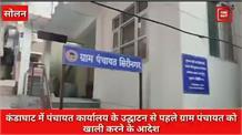 कंडाघाट में पंचायत कार्यालय के उद्घाटन से पहले ही ग्राम पंचायत को खाली करने के आदेश