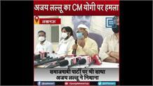 अजय लल्लू का CM योगी पर हमला, बोले- प्रदेश के मुखिया ने 4 साल में सिर्फ झूठ बोला है .